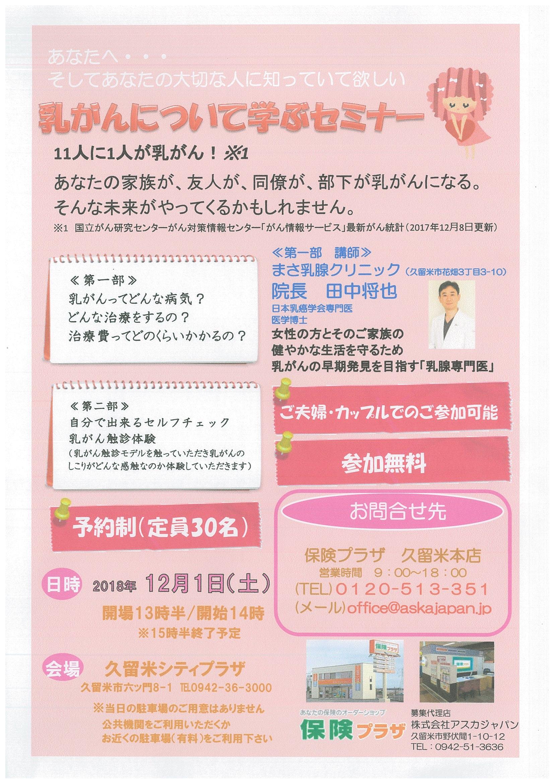 乳がん プラザ