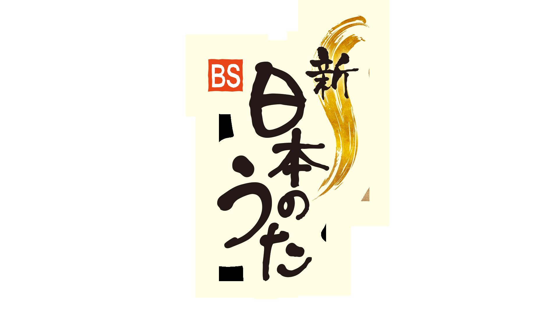 NHK「新・BS日本のうた」公開収...