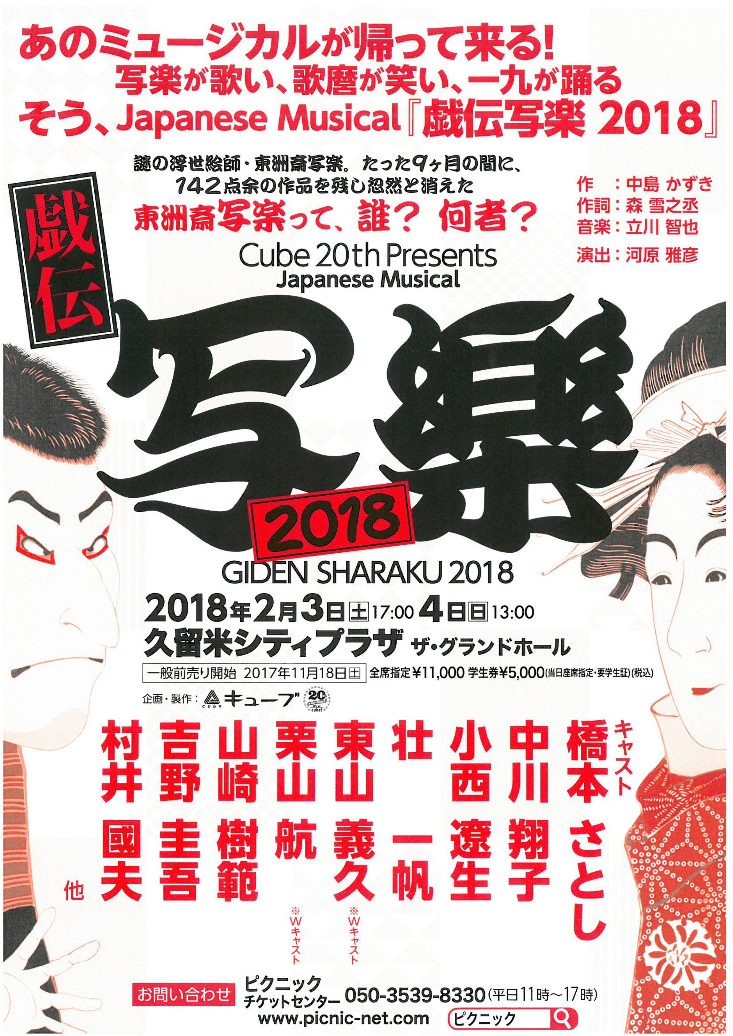 Cube 20th Presents Japanese Musical 戯伝写楽2018