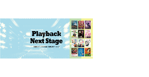 Playback/Next stage TOP