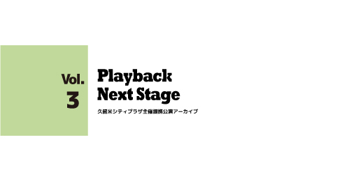 PLAYBACK/NEXT STAGE vol.3