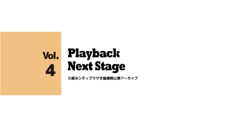 PLAYBACK/NEXT STAGE vol.4