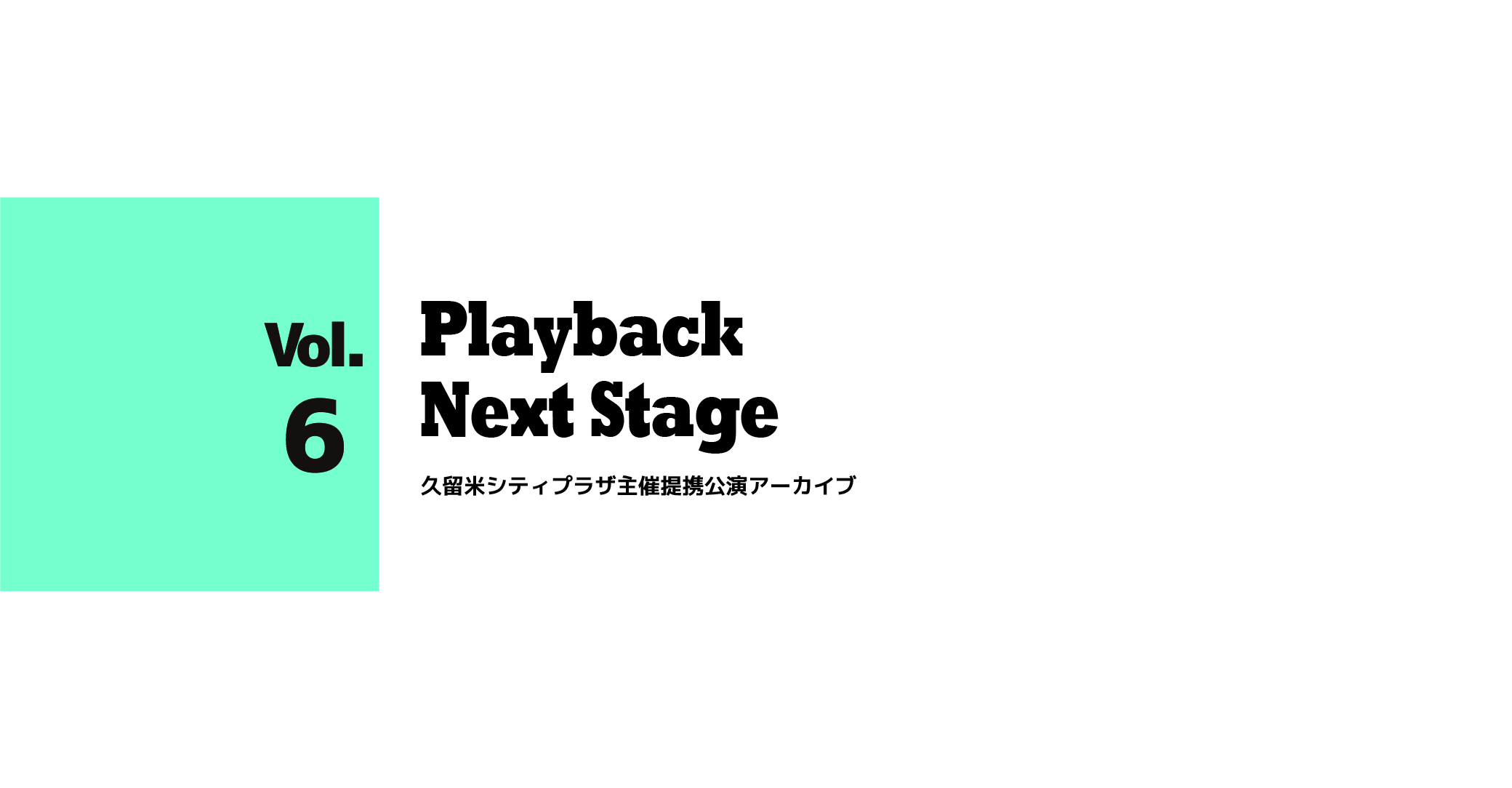 PLAYBACK/NEXT STAGE vol.6